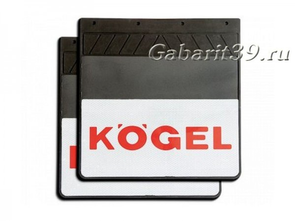 Брызговики KOGEL 400 x 400 мм (к-кт 2 шт) Арт.1102/1