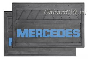 Брызговики MERSEDES 580 x 360 мм (к-кт 2 шт) Арт.1110С