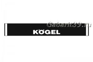 Брызговик KOGEL 2400 x 350 мм (1 шт) Арт.121519