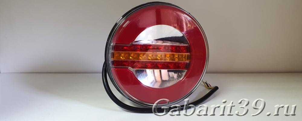 Фонарь задний круглый U015_LED 12-24V ТехАвтоСвет