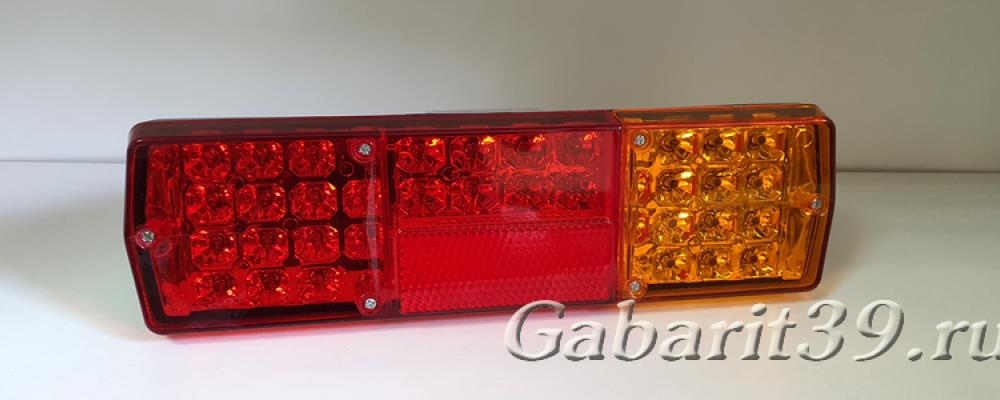 Фонарь задний светодиодный КАМАЗ 24V