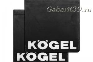 Брызговики KOGEL 400 x 400 мм (к-кт 2 шт) Арт.1102