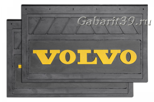 Брызговики VOLVO 580 x 360 мм (к-кт 2 шт) Арт.1111Ж