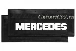 Брызговики MERSEDES 660 x 270 мм (к-кт 2 шт) Арт.1150